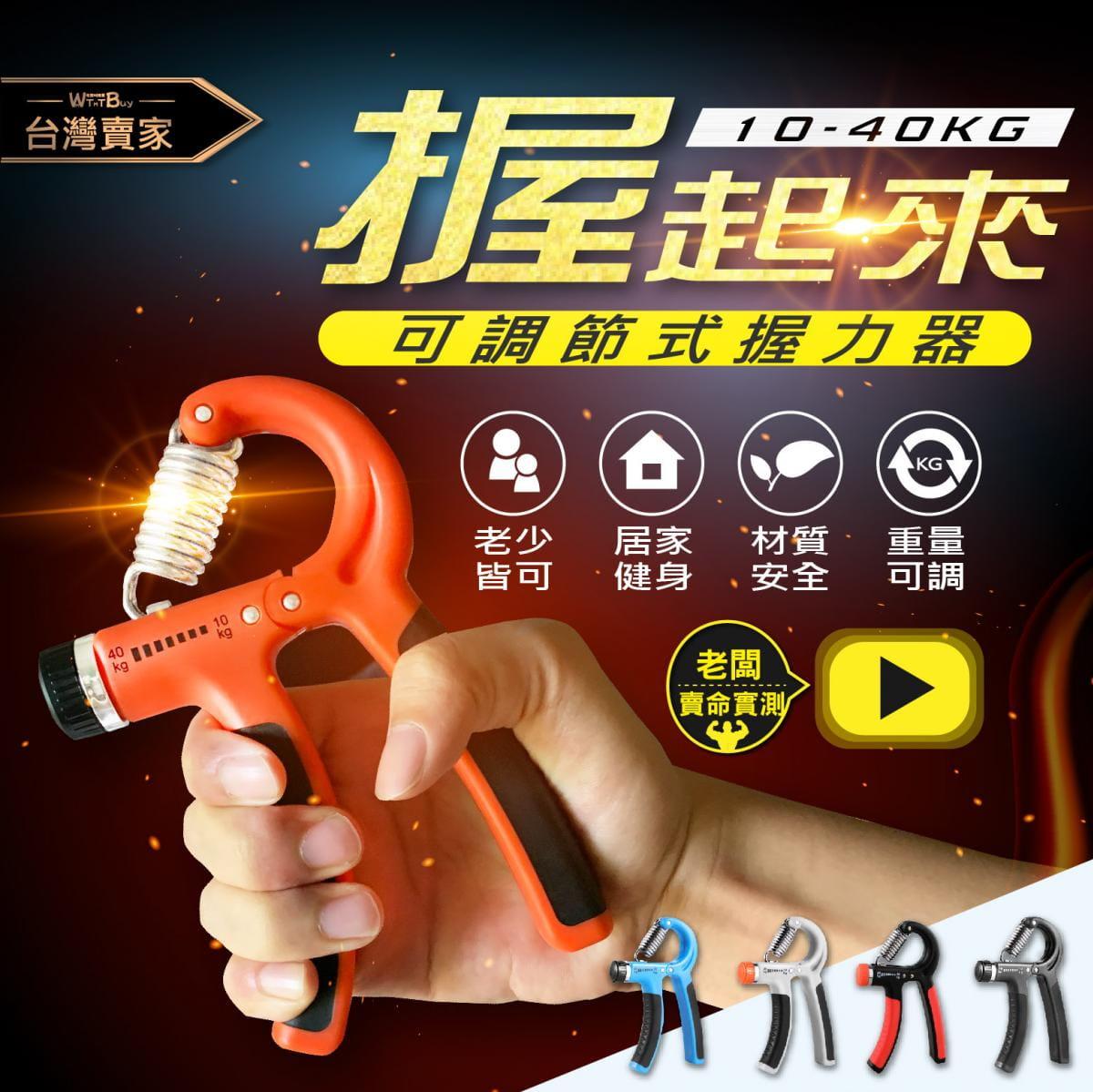 可調節式 握力器10~40KG 握力 腕力 握力訓練器 手腕訓練 腕力器 健身器材 紓壓 增肌 0