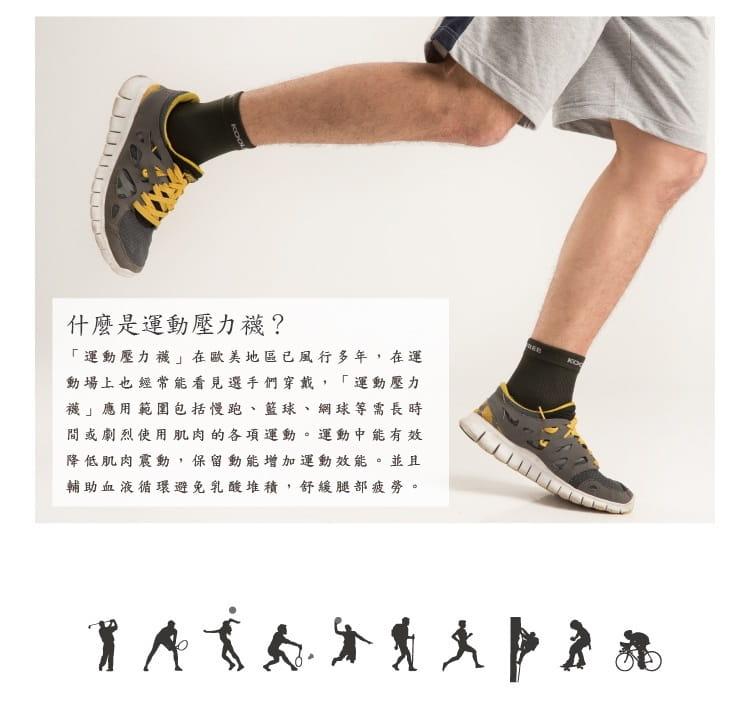運動壓縮護踝短襪【旅行家】 1