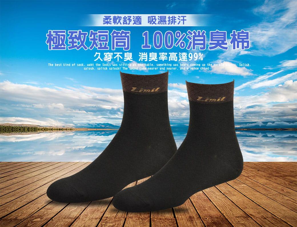 【力美特機能襪】極致短筒襪(菱格黑) 2