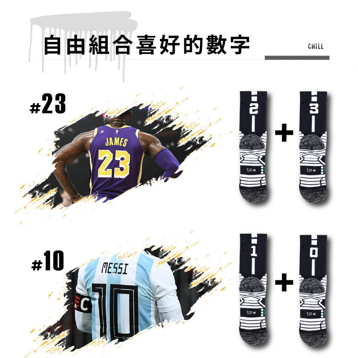 【FAV】運動加大除臭數字襪(單隻販售) 1