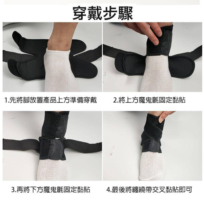 調式雙向超透氣運動護踝 14