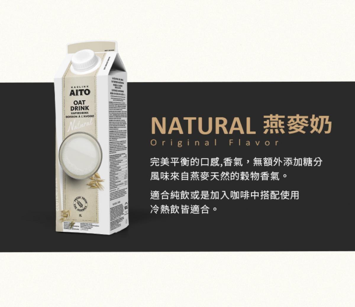 【芬蘭 AITO】天然原味燕麥奶 /咖啡師燕麥奶 (無乳糖/全素植物奶) 4