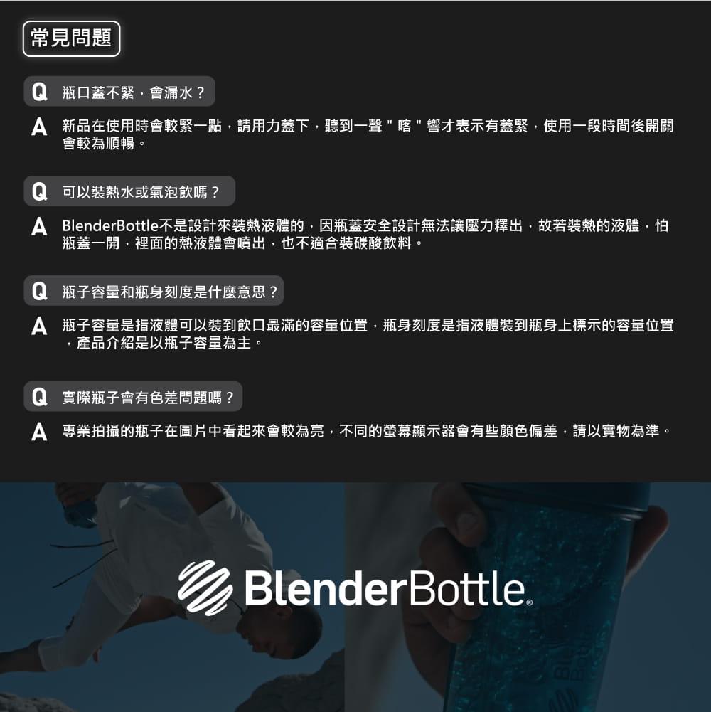 【Blender Bottle】Classic系列 V2 Foodie搖搖杯 28oz 5色 14