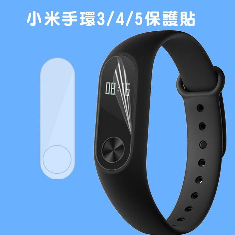 (2入)小米手環5/6保護貼膜小米手環保護貼 高清透明膜 防刮膜 小米手環3 小米手環4 小米手環5 6