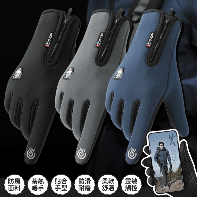 運動騎行防風觸屏保暖手套(3色任選) 0