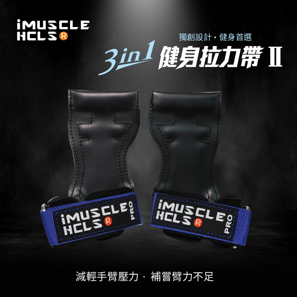 【iMuscle】三合一健身拉力帶 (四色隨選) 0