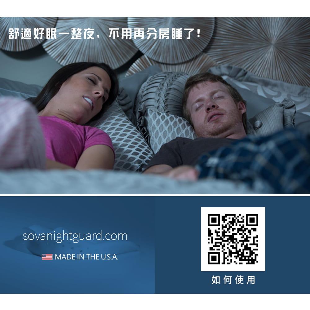 【SOVA】 AERO 專業防磨牙牙套 ◆ 護牙套 睡眠 夜間防護 夜間磨牙 護齒 成人 美國製 7