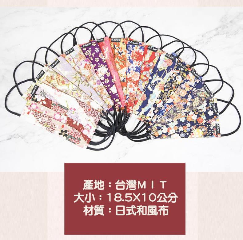 【ELASTI】台灣製日式和風口罩(買口罩送10片拋棄式濾片) 16