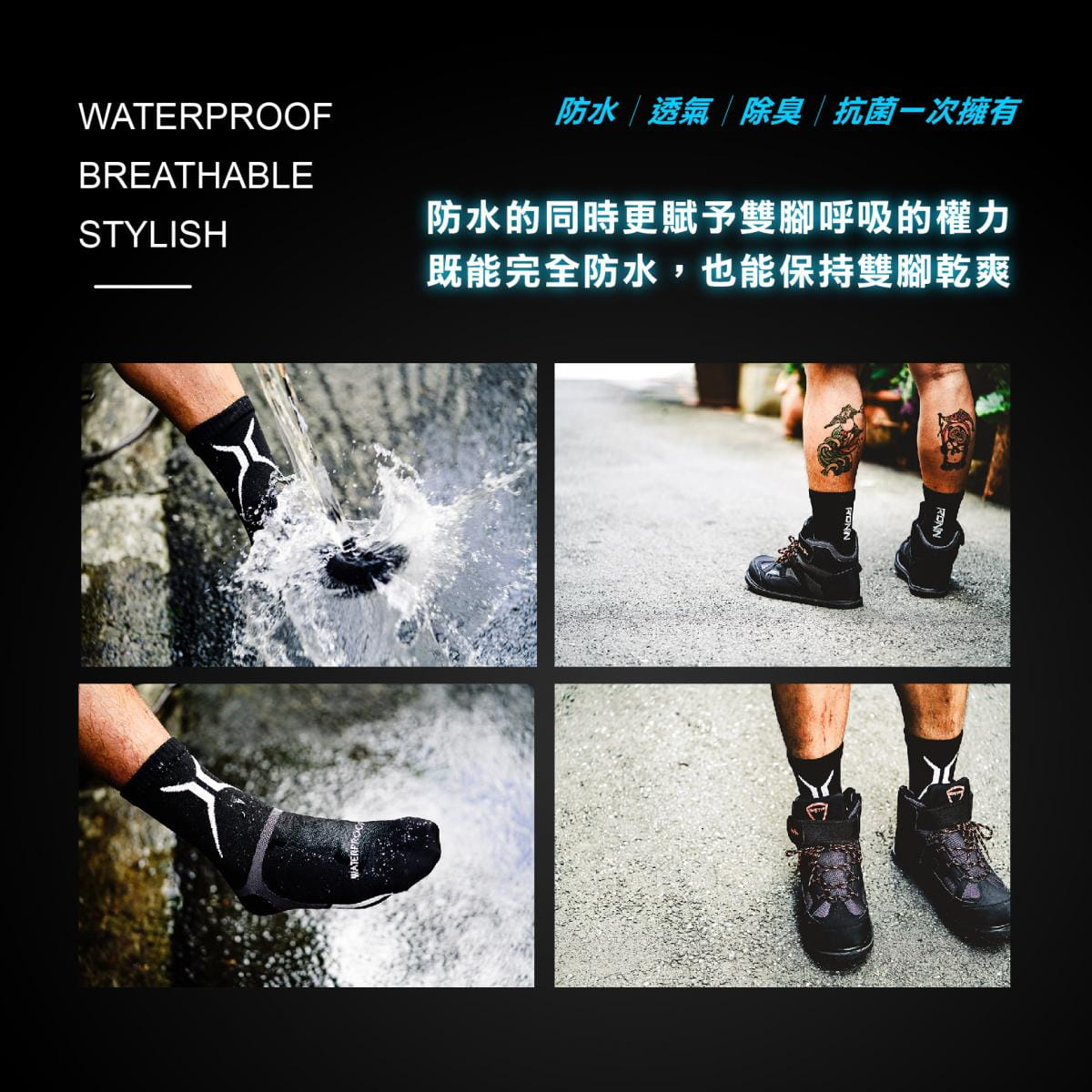 【FAV】防水透氣機能襪 3