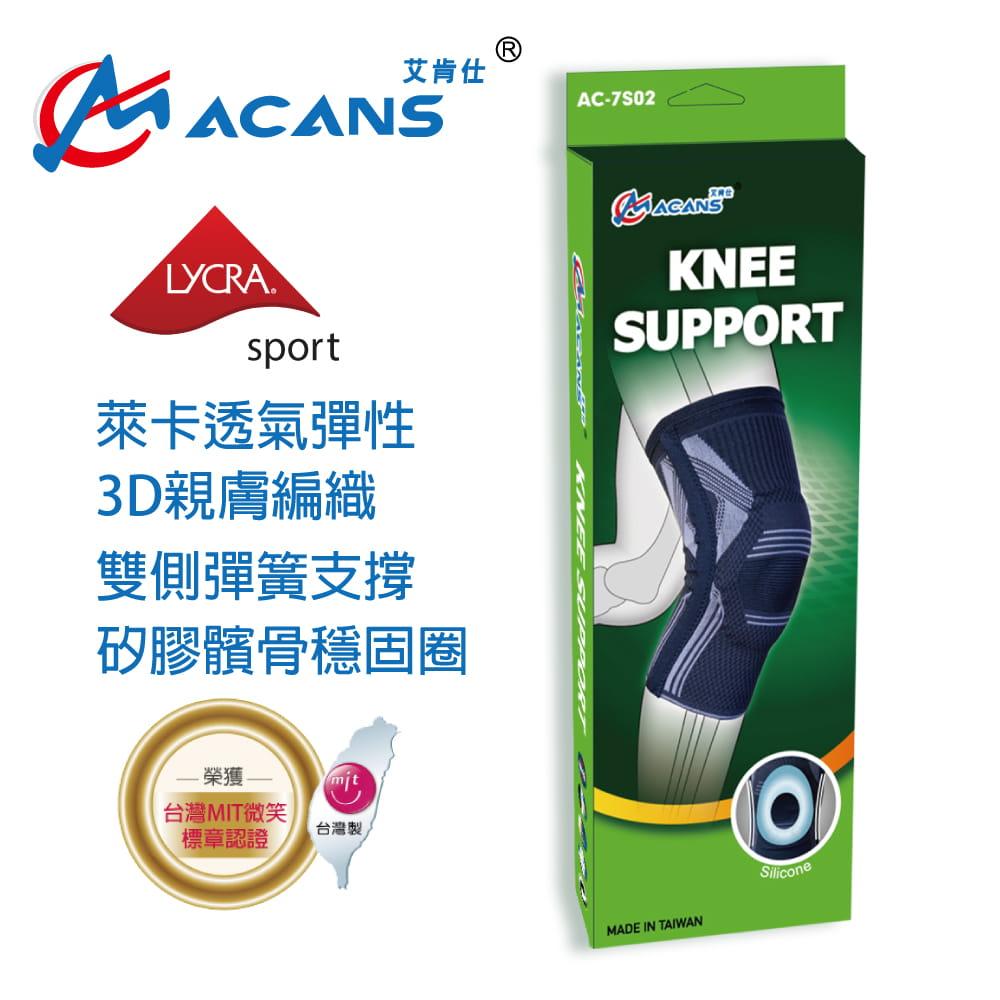 【艾肯仕】AC-7S02套入式凝膠護膝(MIT台灣製造) 0
