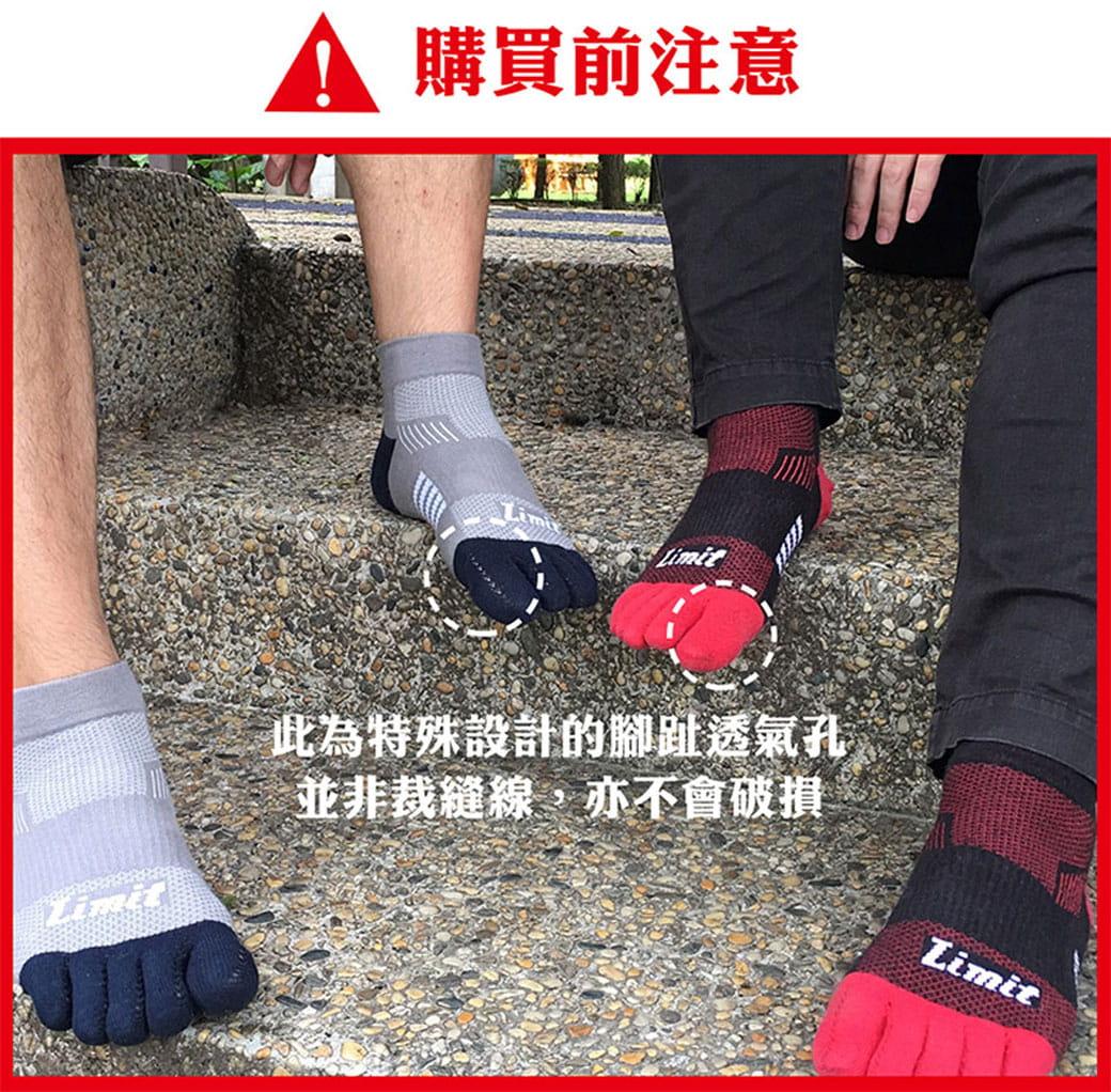 【力美特機能襪】五趾運動襪(寶藍黃) 8