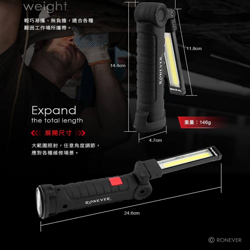 【RONEVER】COB-2磁吸工作燈手電筒 6