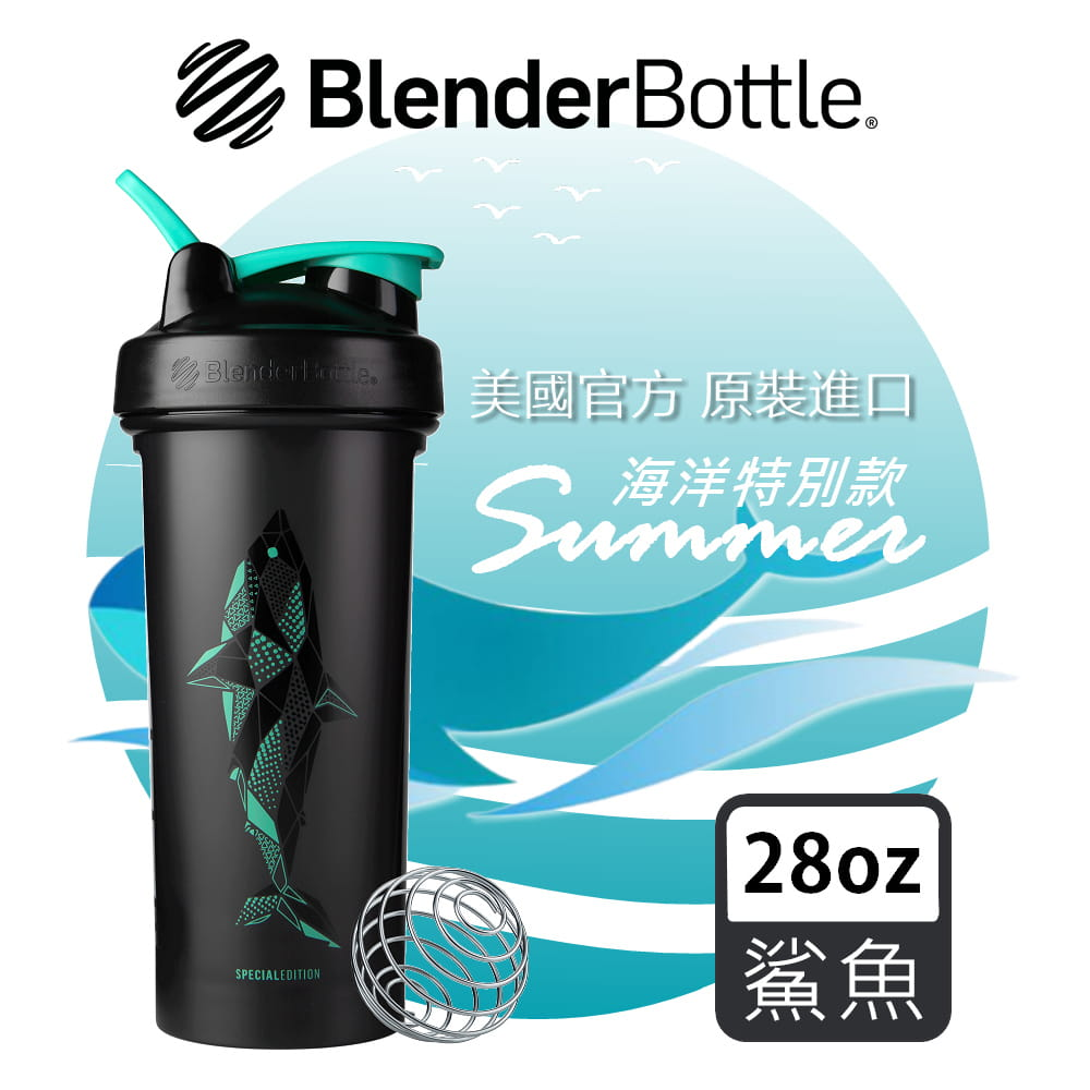 【Blender Bottle】Classic系列|V2|限量搖搖杯|28oz|每月新色更新 13