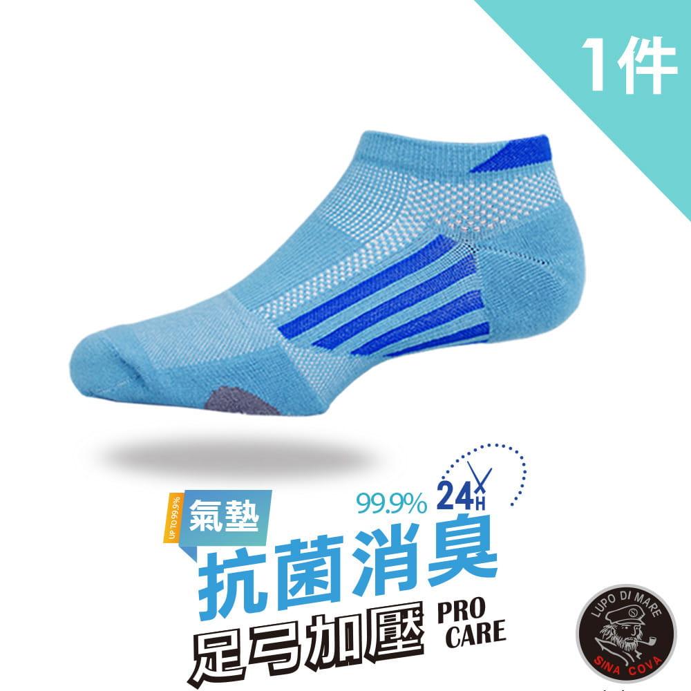 【老船長】EOT科技除臭抗菌足弓氣墊襪-女款8459-22 5