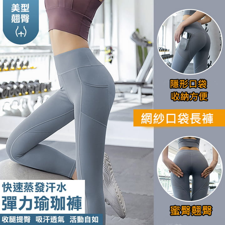 【健身神器】口袋性感高腰蜜桃裸感健身壓力褲 瑜珈褲 重訓褲 運動褲 健身褲 0