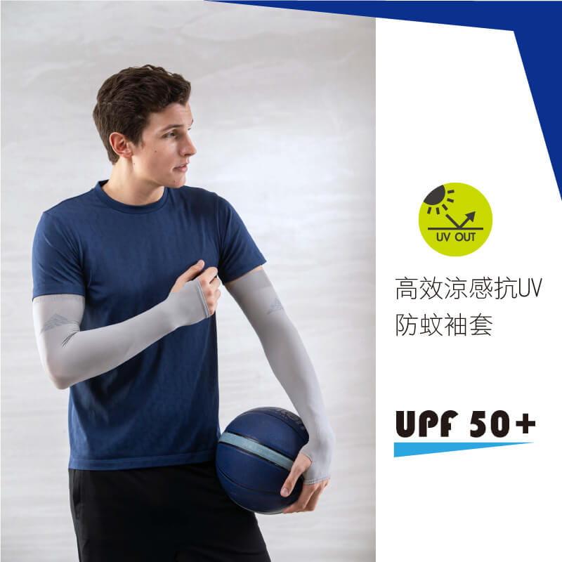 【Peilou】高效涼感機能防蚊抗UV防曬袖套_純色加大 3