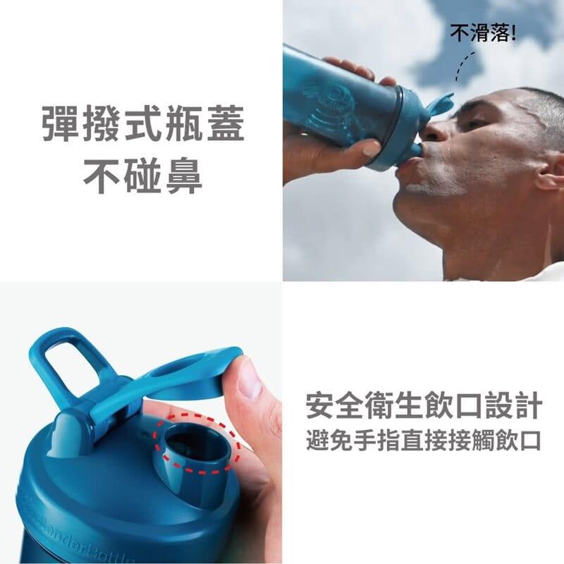 【Blender Bottle】Classic-V2 28oz 新款經典 防漏搖搖杯 運動健身水壺 8色 4