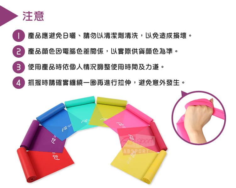 【ABSport】瑜珈彈力帶(0.65mm*150cm)/拉筋帶/伸展帶/皮拉提斯帶/韻律拉帶 6