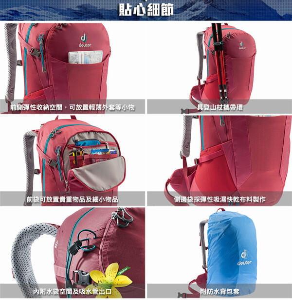 (登山屋)deuter 德國FUTURA透氣網架背包/健行包22SL(3400018莓紅) 3