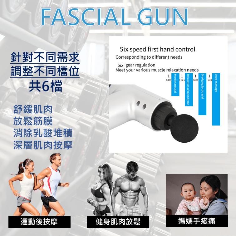 【與FUJITEK同款 美國 Amazon ebay 熱賣】 FASCIAL GUN 按摩槍 筋膜槍 2