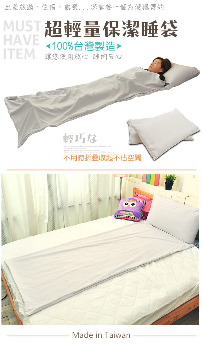 【DIBOTE】便攜保潔小睡袋 外出灰色款  (附收納袋) 3