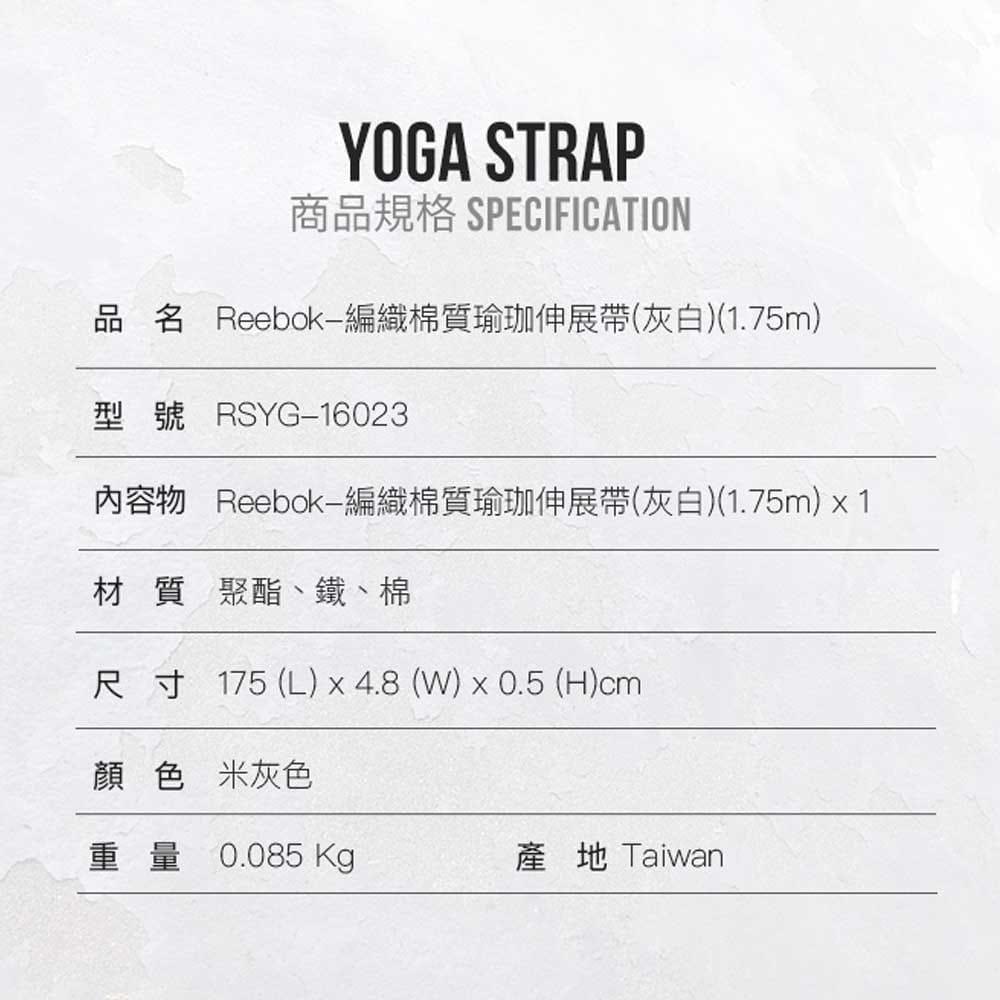 【Reebok】編織棉質瑜珈伸展帶-1.75m 4