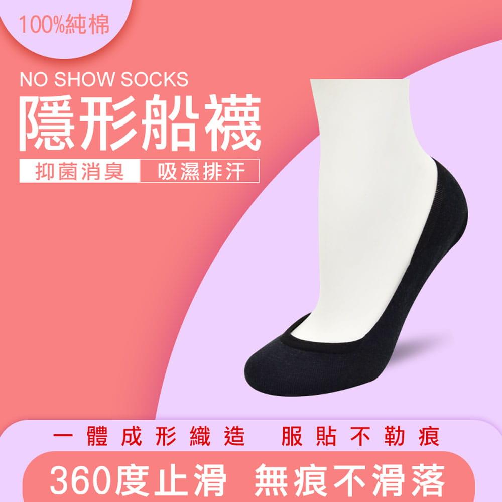 【力美特機能襪】隱形船襪(加固版)(黑) 0
