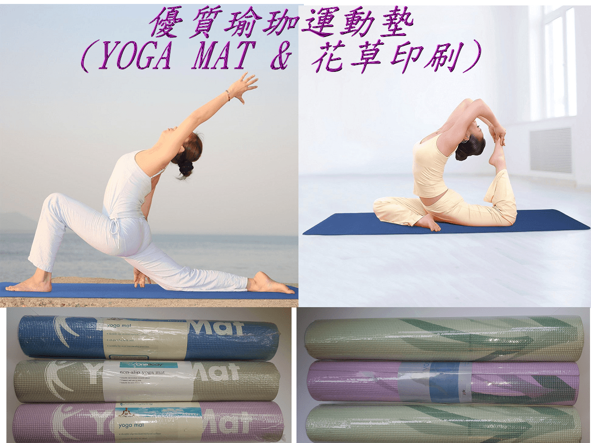 【u-fit】優質印刷logo印動瑜珈墊 0