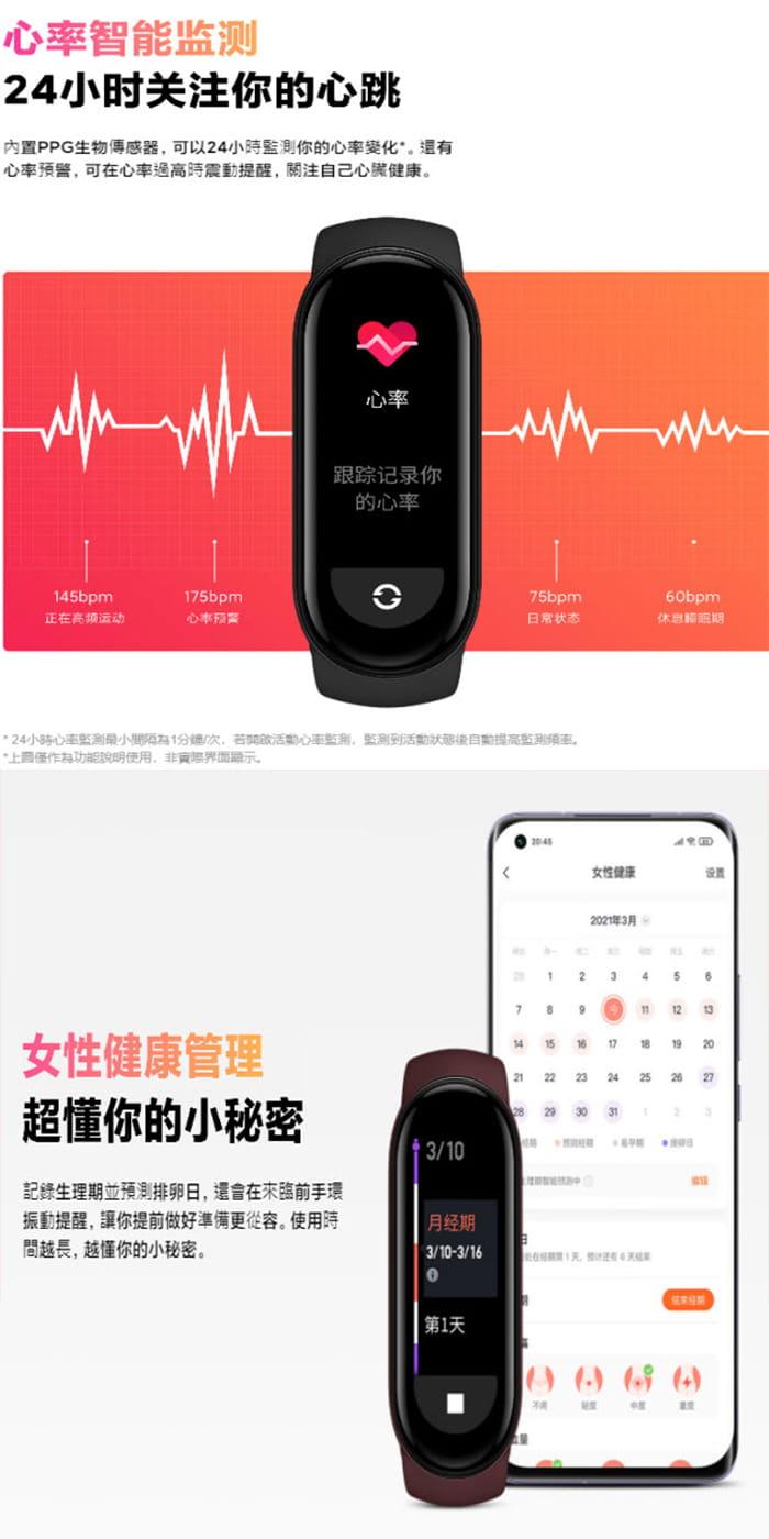 小米手環6【贈彩色腕帶+保貼2入】 小米6 手環6 血氧偵測 繁體中文 全彩螢幕 遠端拍照 8