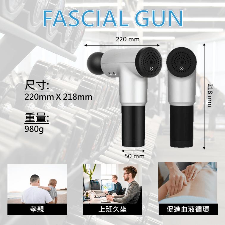 【與FUJITEK同款 美國 Amazon ebay 熱賣】 FASCIAL GUN 按摩槍 筋膜槍 1