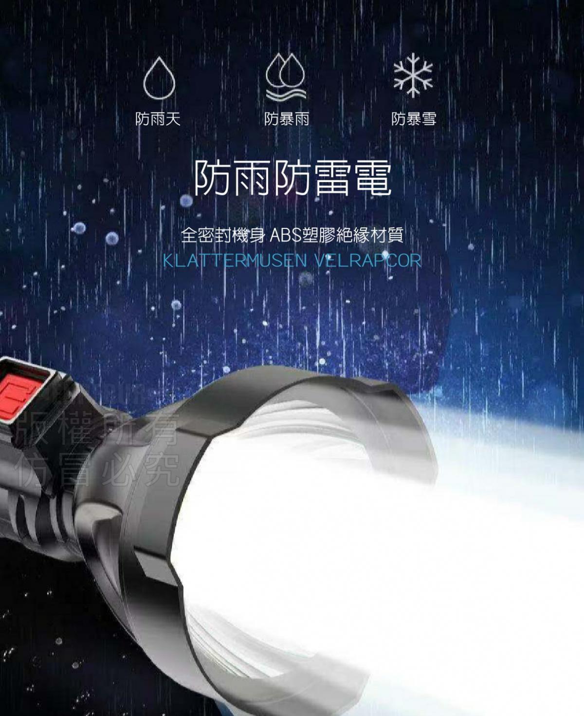 多功能雙光源手電筒 2