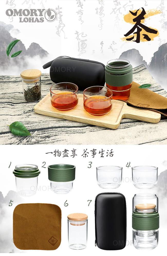【OMORY】glass旅用茗茶組(1壺2杯)/便攜式泡茶組/功夫茶具組/泡茶組-贈茶葉密封罐/茶巾 1