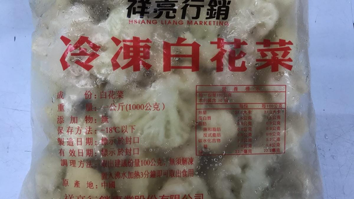 《極鮮配》體好壯壯超新鮮零脂肪冷凍蔬菜 5