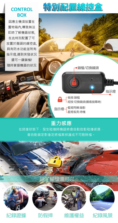 【勝利者】1080P防水雙鏡頭機車行車紀錄器 5
