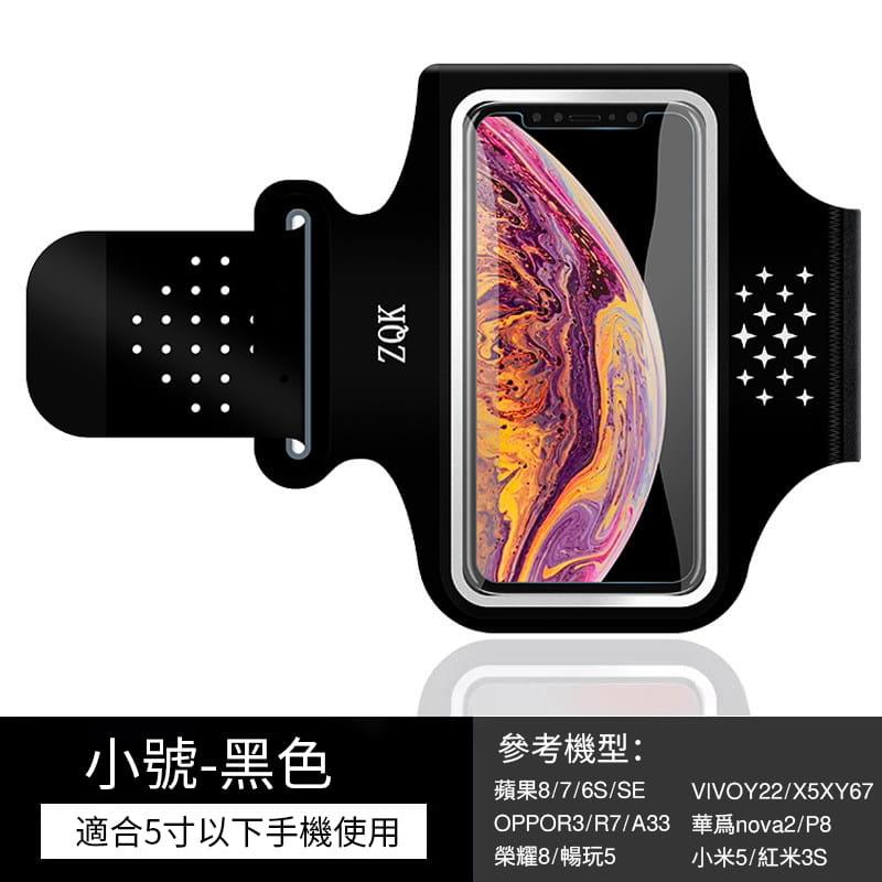 (新品上線)跑步手機臂包男女運動健身手機臂套可觸屏臂袋蘋果8X華為通用手包 14