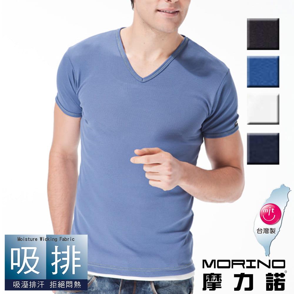 【MORINO摩力諾】吸汗速乾短袖V領衫 0