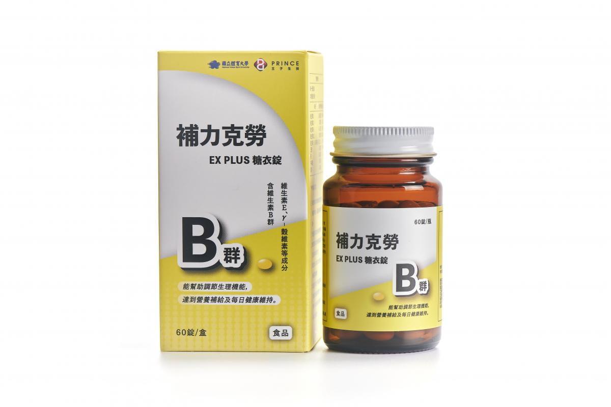 補力克勞 EX PLUS 糖衣錠 維生素 B群