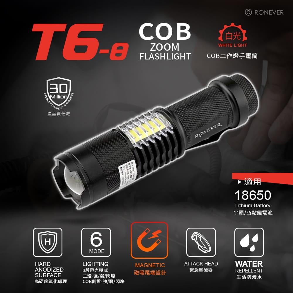 【RONEVER】PA-T6 COB工作燈手電筒 0