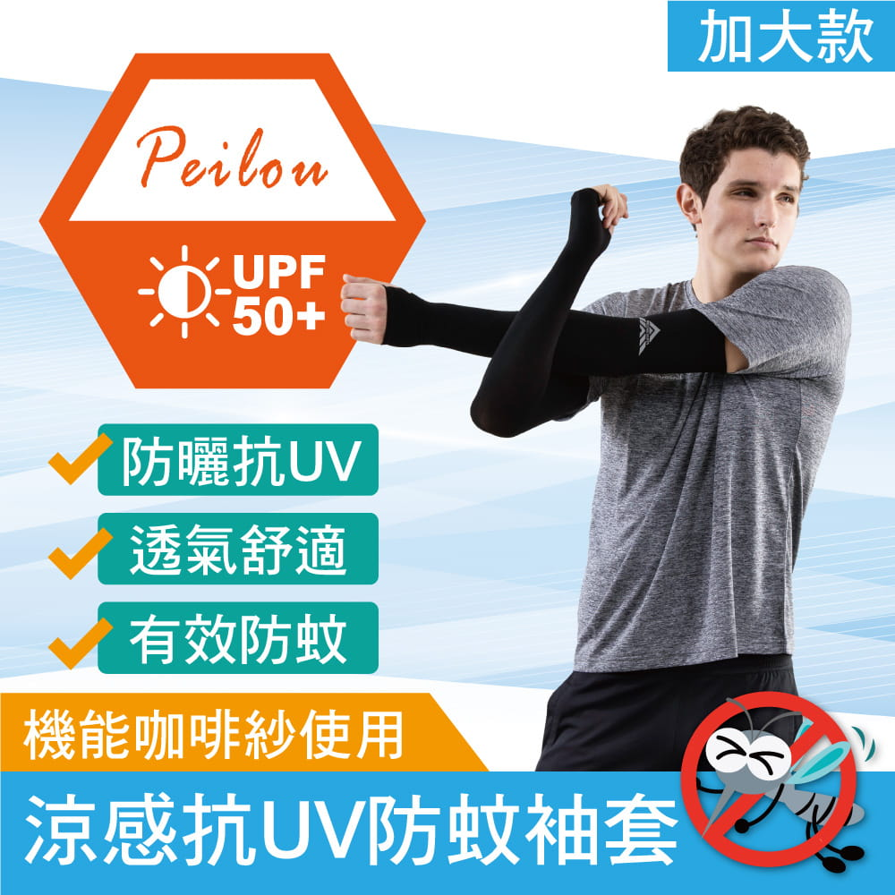 【Peilou】高效涼感機能防蚊抗UV防曬袖套_純色加大 0