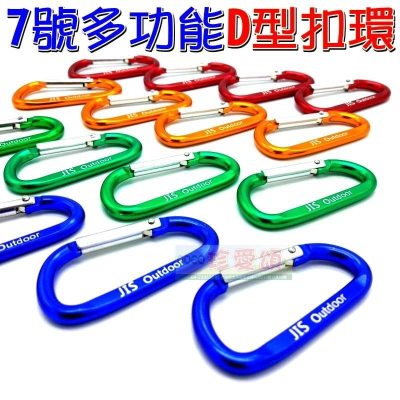 【珍愛頌】AJ088 附收納袋 鋁合金大號登山扣(10入) 1