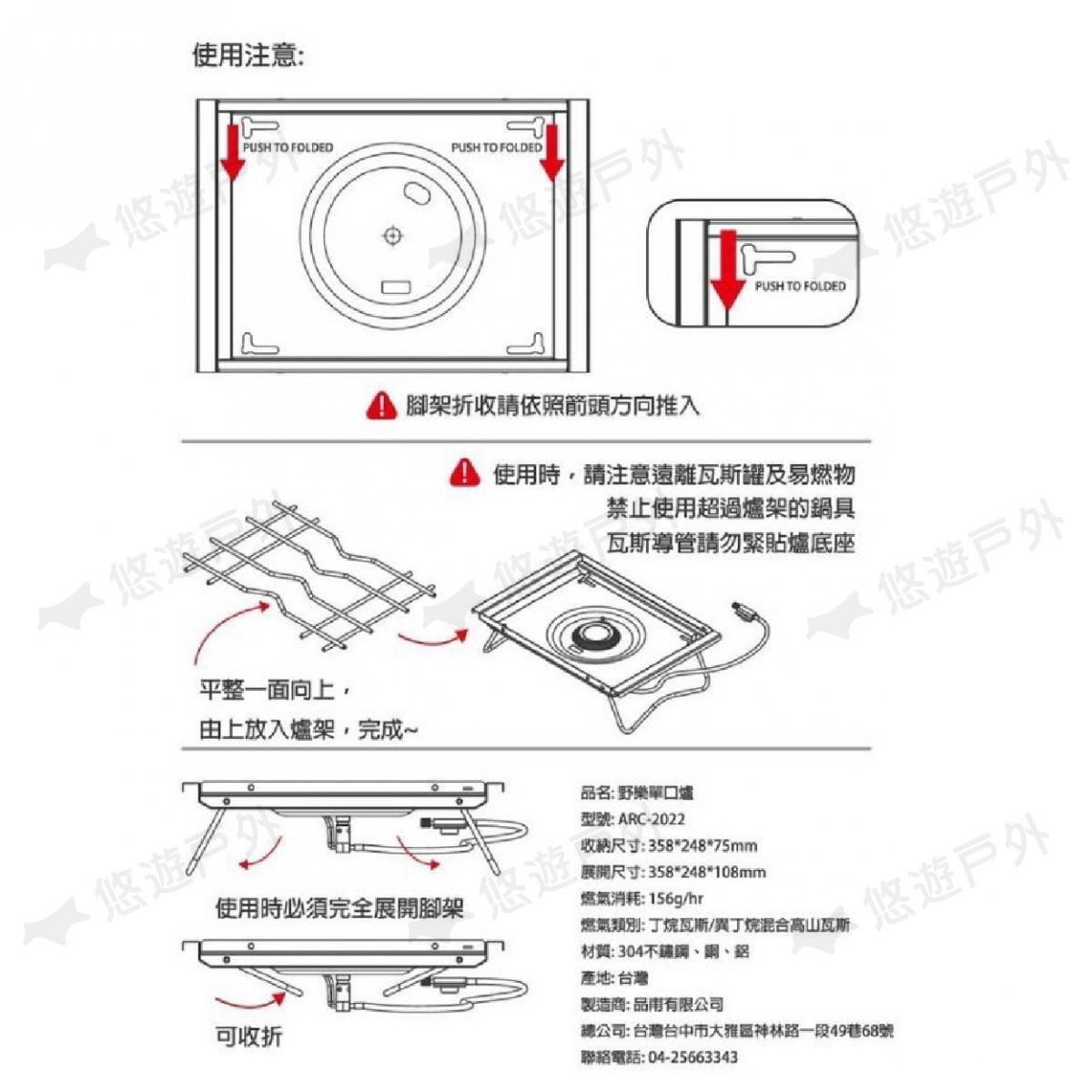 【野樂】單口爐 ARC-202 台灣製 單口爐 瓦斯爐 露營 野營 304不銹銹鋼 IGT 5