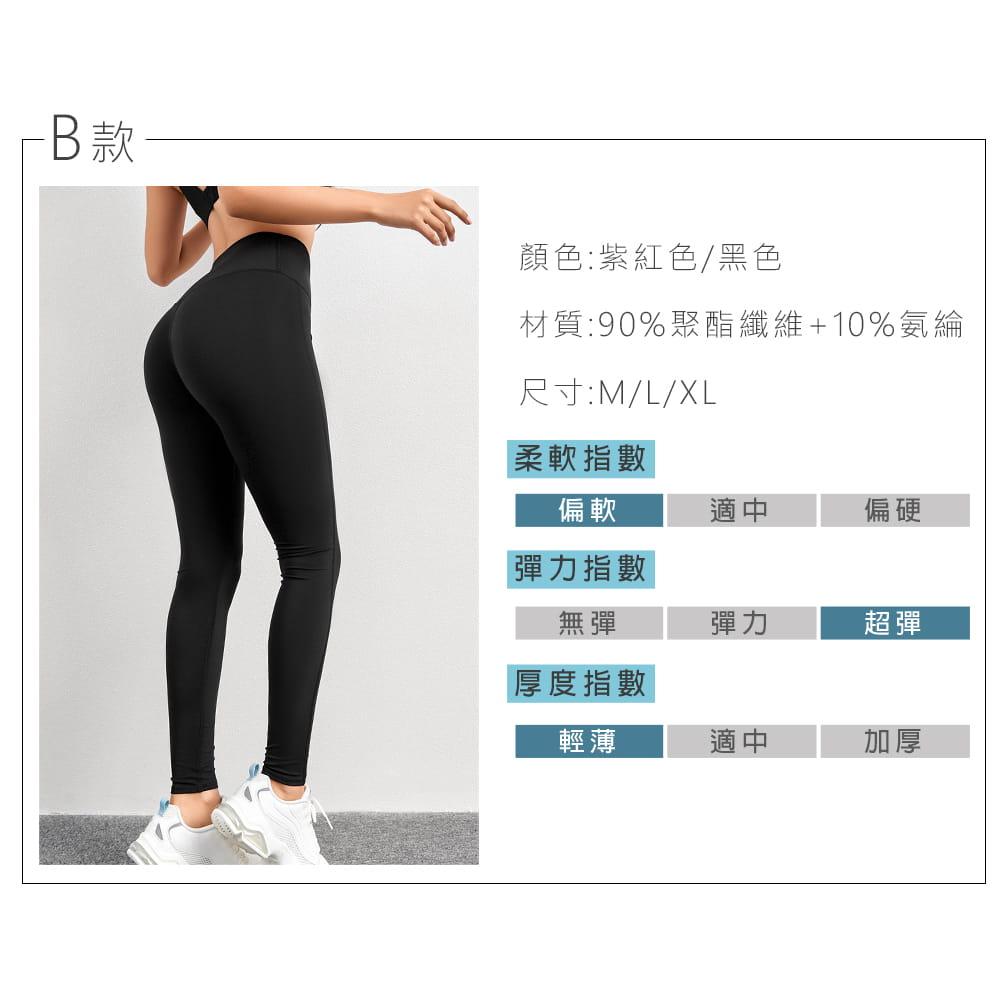 【NEW FORCE】高彈力瑜珈運動緊身褲-多款多色任選 16