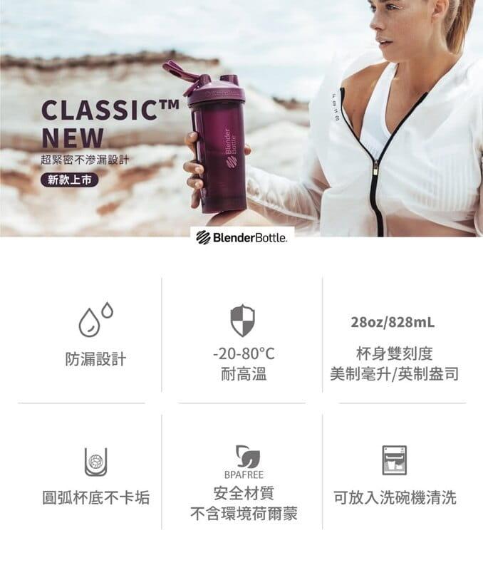 【Blender Bottle】Classic-V2 28oz 新款經典 防漏搖搖杯 運動健身水壺 8色 8