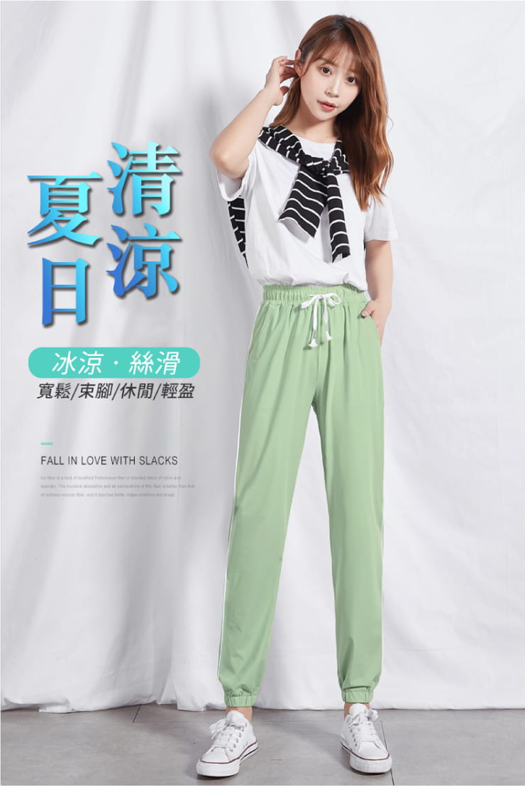 冰絲涼爽條紋顯瘦運動褲 2