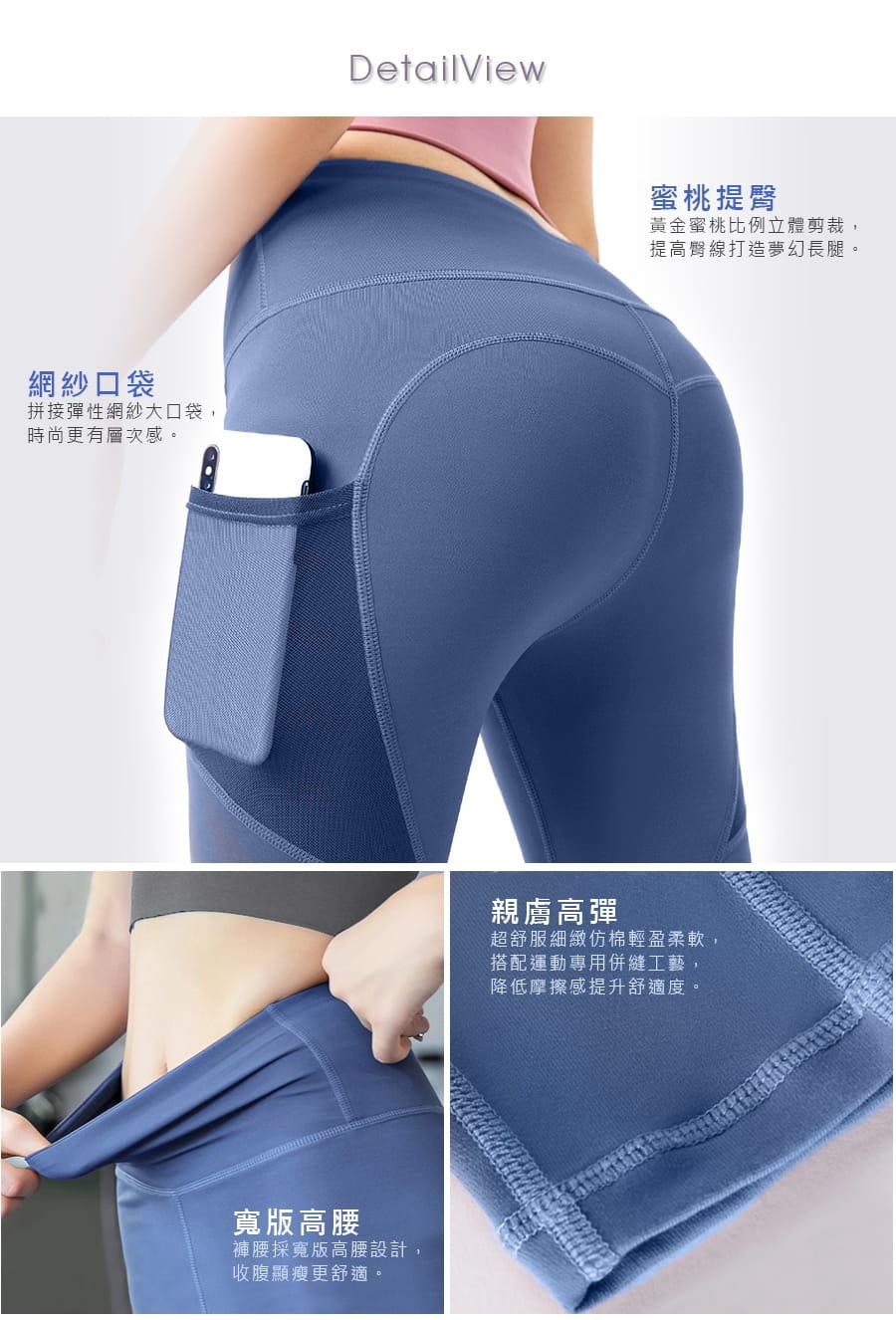 【Un-Sport高機能】提臀系列-高彈網紗拼接雙口袋九分褲(瞬吸排濕/瑜伽/健身) 4