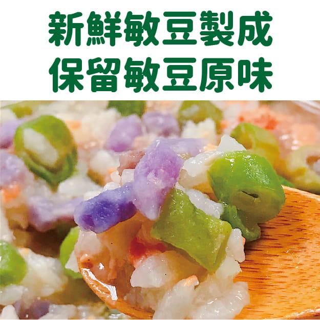 【搭嘴好食】即食沖泡乾燥敏豆丁40g 可全素 2