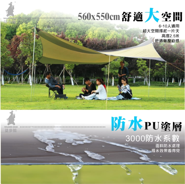 徒步熊 蝶型天幕 560x550cm 全配套裝 12