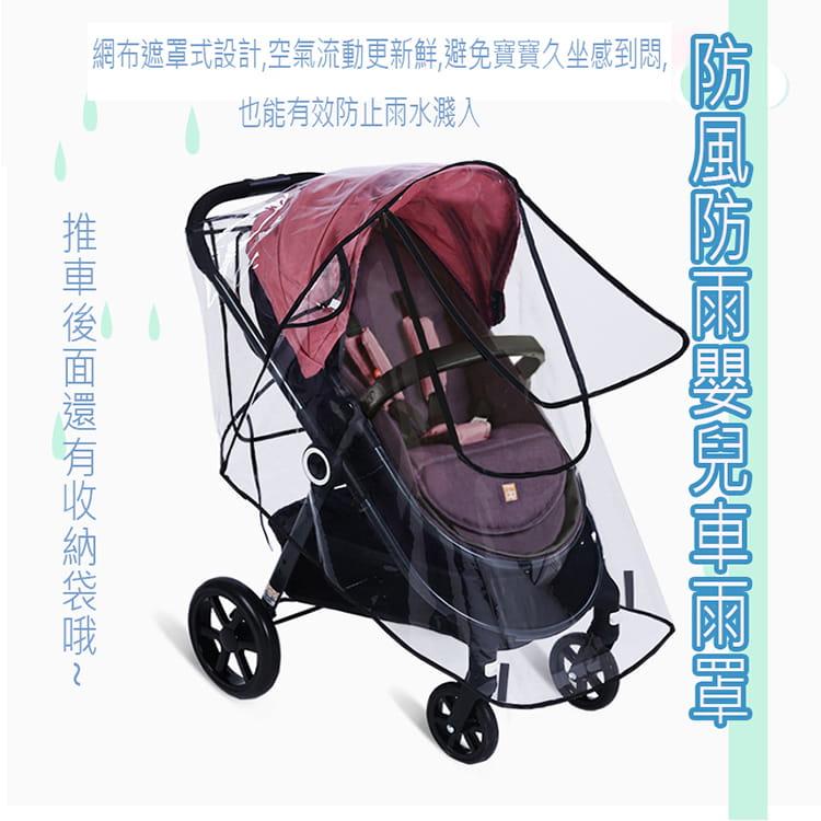 【JAR嚴選】防風防雨嬰兒車雨罩 0
