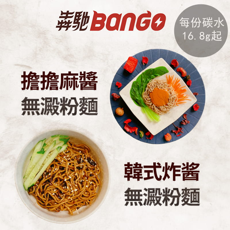 【Bango】無澱粉韓式炸醬拉麵/擔擔麻醬拉麵 0