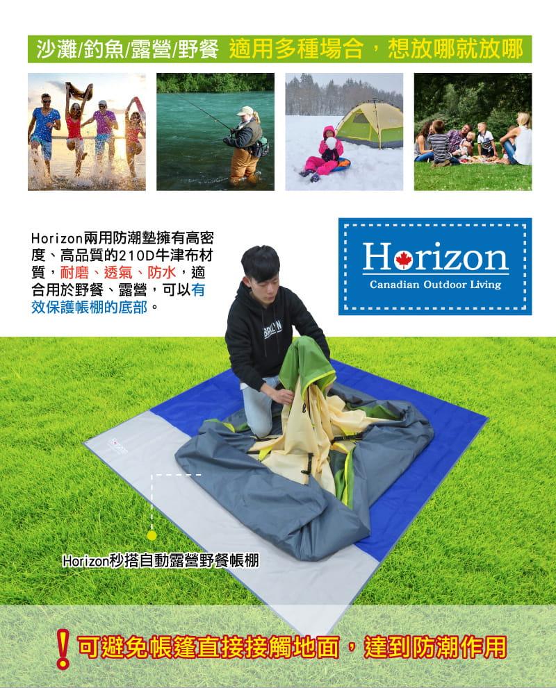 【Horizon】天幕/地席兩用防潮墊 7